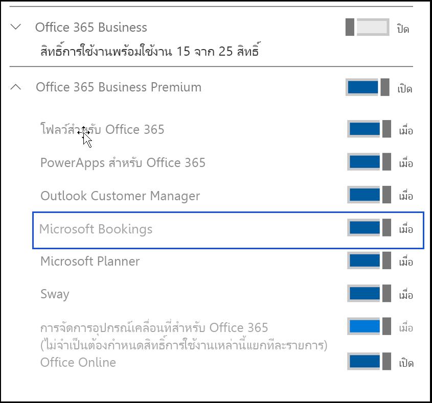 จับภาพหน้าจอที่แสดงการตั้งค่า Microsoft จองจะถูกปิดใช้งานในในสิทธิ์การใช้งานผลิตภัณฑ์ของผู้ใช้
