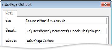 กล่องโต้ตอบ ไฟล์ข้อมูล Outlook