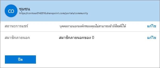 กล่องโต้ตอบสถานะการแชร์สำหรับไซต์คอลเลกชันเกี่ยวกับการแชร์ที่ปิดใช้งาน