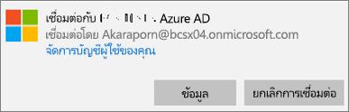 คลิกหรือแตะข้อมูลเกี่ยวกับกล่องโต้ตอบเเขื่อมต่อกับ Azure AD