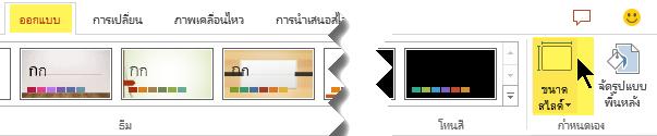 ปุ่มขนาดสไลด์อยู่ที่มุมขวาสุดของแท็บการออกแบบของเครื่องมือ ribbon