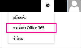 Office 365 Settings