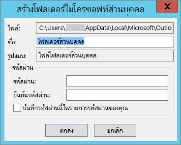 ถ้าคุณต้องการป้องกันไฟล์ .pst ของคุณด้วยรหัสผ่าน ให้เลือก ตกลง