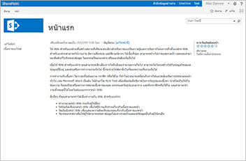 เทมเพลตไซต์ Wiki สำหรับองค์กร
