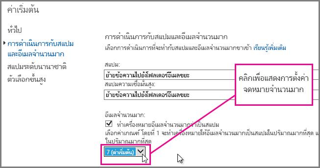 การตั้งค่าตัวกรองจดหมายเป็นกลุ่มใน Exchange Online