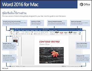 คู่มือเริ่มต้นใช้งานด่วนสำหรับ Word 2016 for Mac