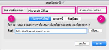 กล่องโต้ตอบไฮเปอร์ลิงก์ Office for Mac