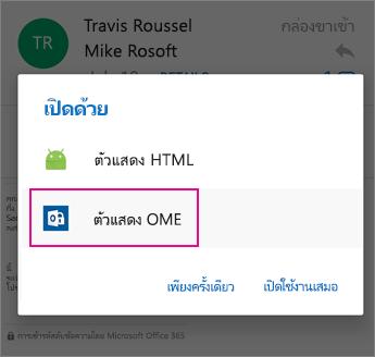 แสดงานกับ Outlook สำหรับ Android 2