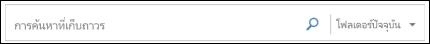 ค้นหา folder_C3_2017912153827 การเก็บถาวร