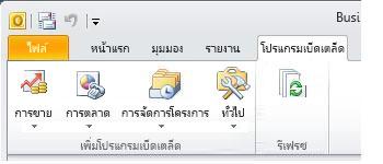 แท็บ โปรแกรมเบ็ดเตล็ด