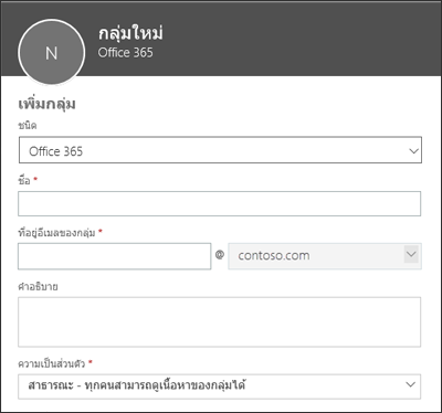 สร้างกลุ่ม Office 365 ใหม่ รายชื่อการแจกจ่ายใหม่ หรือกลุ่มความปลอดภัยใหม่