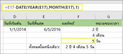 "=DATEDIF(D17,E17,""md"") และผลลัพธ์: 5"
