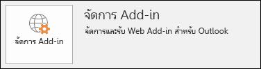 ปุ่ม จัดการ Add-in ใน Outlook