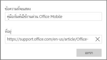 สกรีนช็อตของกล่องโต้ตอบสำหรับการเพิ่มลิงก์ข้อความหลายมิติใน OneNote สำหรับ Windows 10