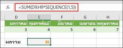 ใช้ค่าคงที่อาร์เรย์ในสูตร ในตัวอย่างนี้ เราใช้ =SUM(D9:H(*SEQUENCE(1,5))