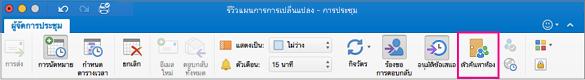 Ribbon ของ Outlook ที่เน้นปุ่ม ตัวค้นหาห้อง ไว้