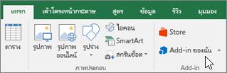 บนแท็บแทรกใน Ribbon คุณจะพบกลุ่ม Add-in สำหรับการจัดการ Add-in ของ Excel