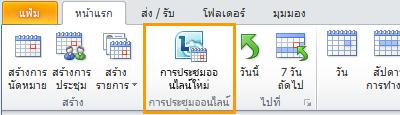 ปุ่มสร้างการประชุมออนไลน์ใหม่ในปฏิทินของ Outlook