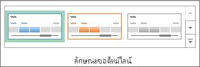 สไตล์ของไทม์ไลน์ บนแท็บ ตัวเลือก ของเครื่องมือไทม์ไลน์