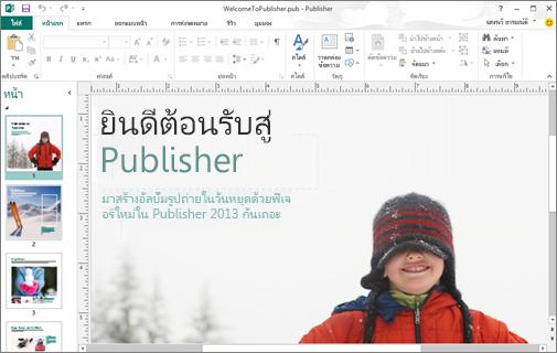 ทำความรู้จักกับ Microsoft Publisher