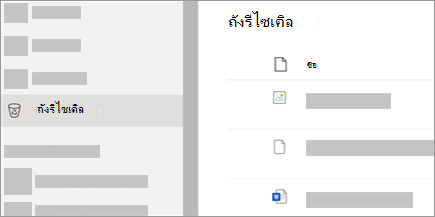 สกรีนช็อตที่แสดงแท็บถังรีไซเคิลใน OneDrive.com