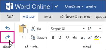 ทำซ้ำการเปลี่ยนแปลงใน Word Online