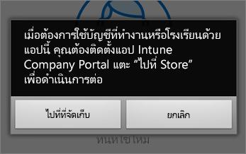 แตะ ไปที่ร้านค้า เพื่อรับแอป Intune Company Portal