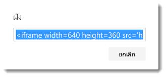 โค้ดฝังตัวสำหรับวิดีโอ Office 365