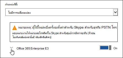 ขยายสิทธิ์การใช้งานเมื่อต้องการดูคุณลักษณะฟอร์ม Microsoft
