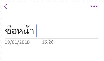 เปลี่ยนชื่อหน้าใน OneNote for iOS
