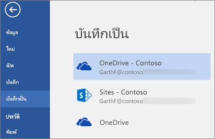 การบันทึกเอกสาร Word ไปยัง OneDrive for Business