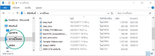 ไฟล์ที่แปลงแล้วจะถูกคัดลอกไปยังโฟลเดอร์ Download ของคอมพิวเตอร์ของคุณ