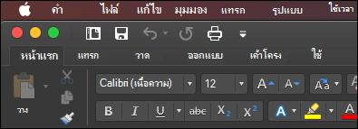 Ribbon ของ Word for Mac ในโหมดสีเข้ม