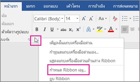 วางเมาส์บนพื้นที่ว่างใน ribbon และคลิกขวา จาก นั้นเลือกกำหนด ribbon