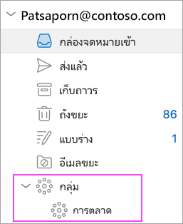Outlook Groups พร้อมใช้งานใน Office 365!