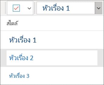 รายการส่วนหัวในแอป OneNote สำหรับ Windows 10