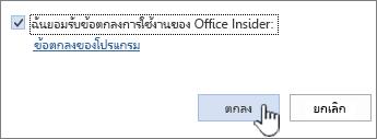 ข้อตกลงการใช้งาน Office Insider