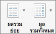 บนแท็บ ออกแบบ ให้เลือก ผลรวมย่อย หรือผลรวมทั้งหมด
