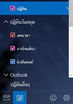 เพิ่มวันหยุดปฏิทินใน Windows 10