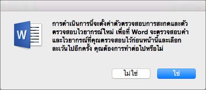 ทำให้ Word ตรวจสอบการสะกดและไวยากรณ์ที่คุณได้บอกให้ Word ละเว้นไปก่อนหน้านี้ ด้วยการคลิกใช่