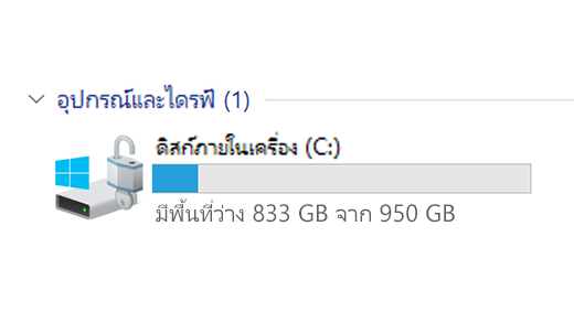 File Explorer image of available space on the C drive.