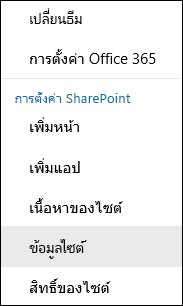 สกรีนช็อตแสดงตัวเลือกเมนูข้อมูลไซต์ Sharepoint