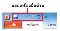 แถบเครื่องมือด่วนใน PowerPoint 2010