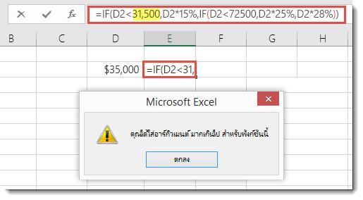 ข้อความ Excel เมื่อคุณเพิ่มเครื่องหมายจุลภาคในค่า