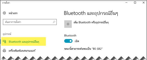 ตรวจสอบให้แน่ใจว่าเลือกตัวเลือก Bluetooth และอุปกรณ์อื่นๆ ไว้บางด้านซ้ายแล้ว