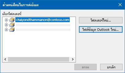 กล่องโต้ตอบตำแหน่งที่ตั้งของการนำส่งอีเมล Outlook