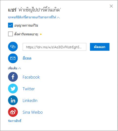 ตัวเลือก แชร์ทั้งหมด ของ OneDrive