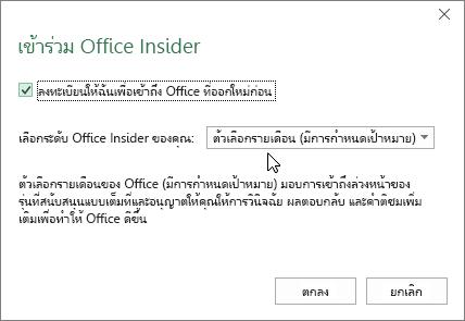 กล่องโต้ตอบ เข้าร่วม Office Insider ที่มีตัวเลือกระดับ ตัวเลือกรายเดือน (มีการกำหนดเป้าหมาย)