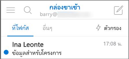 รูปภาพลักษณะของ Outlook บน iPhone