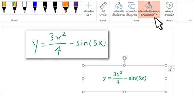 สมการเป็นลายมือและสมการเดียวกันที่ถูกแปลงเป็นข้อความและตัวเลขที่ถูกจัดรูปแบบ